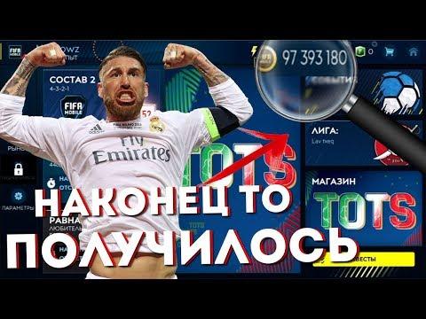 Я РЕАЛЬНО ВЗЛОМАЛ FIFA 19 MOBILE - НАКОНЕЦ-ТО ПОЛУЧИЛОСЬ!!