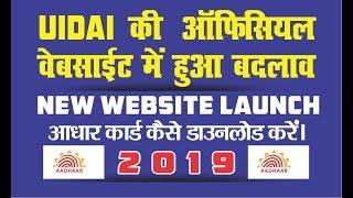 aadhar new update || New Website launch || how to download aadhar 2019