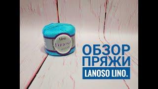 Обзор пряжи Lanoso Lino.