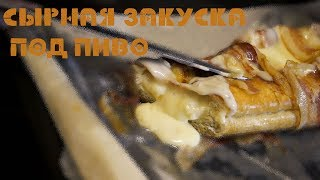 Самый сырный багет с беконом | Вкусная закуска под пиво