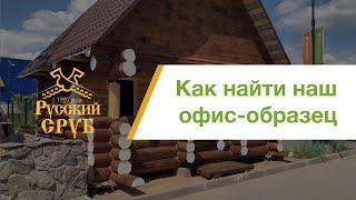 Виставковий зразок компанії ''Російський Зруб'' на ''Мега Біла дача''