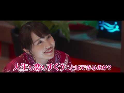 映画『すくってごらん』テレビCM<コメディ編>