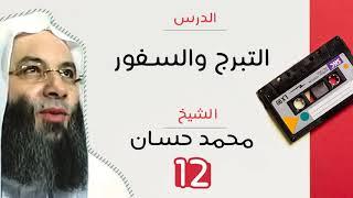 التبرج والسفور - محمد حسان