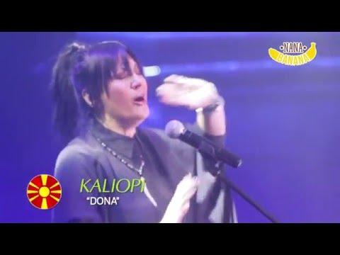 Евровидение 2016. Kaliopi - Dona. Македония