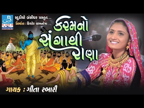 new gujarati bhajan video by geeta rabari - કરમ નો સંગાથી - geeta rabari 2018