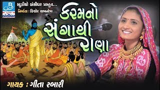 new gujarati bhajan video by geeta rabari - કરમ નો સંગાથી - geeta rabari 2018