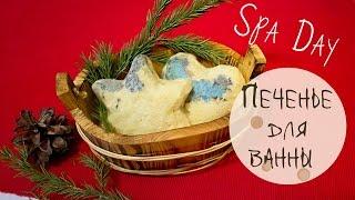 Печенье для ванны - Spa Day