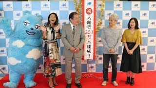 あべのハルカス美術館(大阪市阿倍野区、)が10月11日、累計来館者数が2...