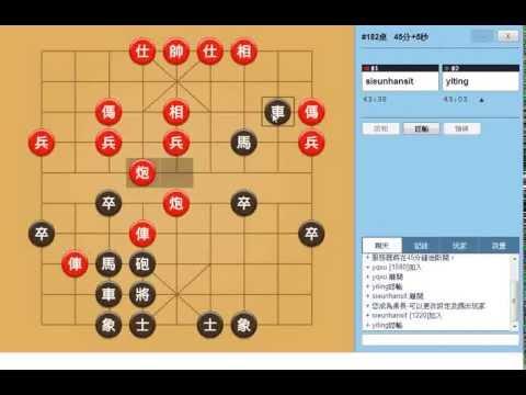 中國象棋PlayOK可怕對決! 02 - YouTube