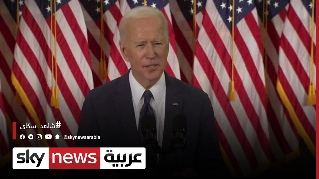 جو بايدن يعتزم الانسحاب من أفغانستان بحلول 11 سبتمبر