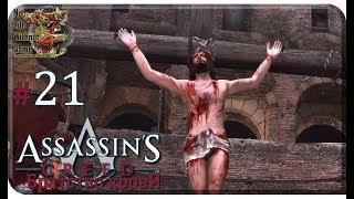 Assassin`s Creed: Братство Крови[#21] - Спасти Иисуса (Прохождение на русском(Без комментариев))