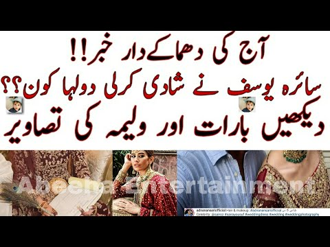 Syra yousuf become a bride after her divorce ||Walima and Barat look @AbeehaEntertainment