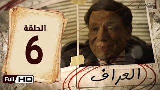 مسلسل العراف - الحلقة 6 السادسة - بطولة عادل امام | The Oracle Series - Episode 6