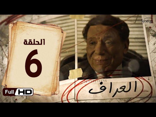 مسلسل العراف الحلقة 6 السادسة HD بطولة عادل امام - DarDarKom.video