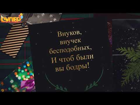 Трогательное поздравление с днем рождения для свекра. Super-pozdravlenie.ru