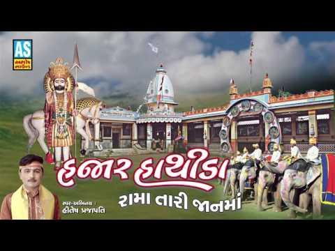 Hajar Hathida||Hitesh Prajapati||Ramdevpir Bhajan||Lila Pila Tara Neja Farke||Ramapir Bhajan