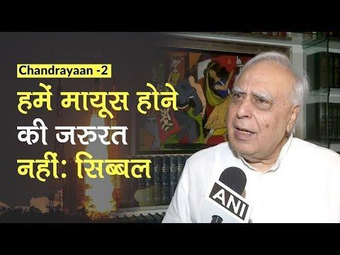 Chandrayaan 2: हमें मायूस होने की जरुरत नहीं: Kapil Sibal