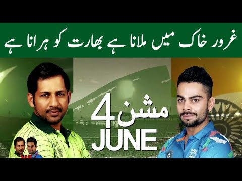 Thumbnail: Mission 4 June 2017 | Champions Trophy 2017: India v Pakistan