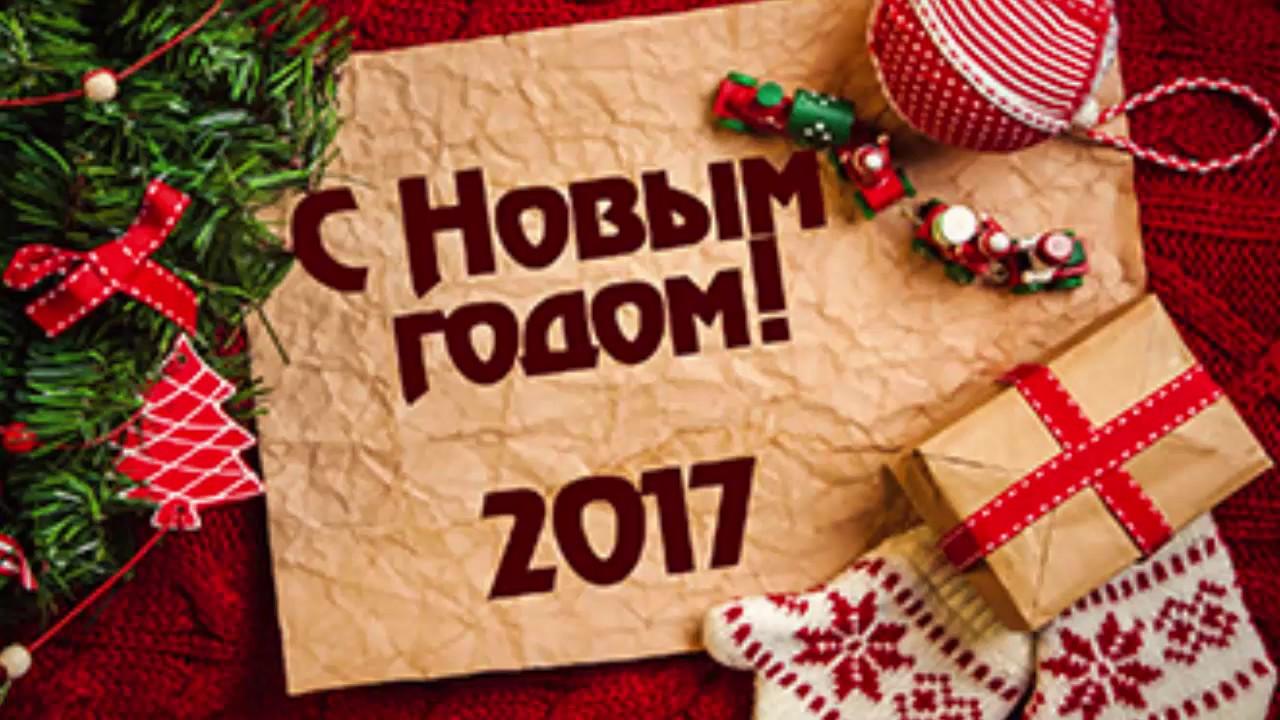 С НОВЫМ ГОДОМ 2017! 🎅 Лучшая Танцевальная Музыка на Новый ...