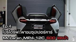 EP.4 โปรไดร์ฟ..พาชมซุปเปอร์คาร์... McLaren MP4-12C 600 แรงม้า 0-100 กม. ในเวลา 3.1 วินาที