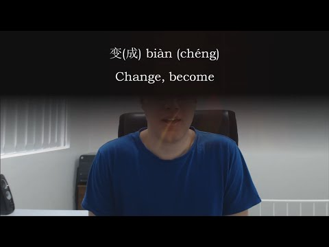 Chinese Word: 变(成) biàn (chéng) -- change, become