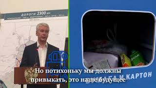Экология - что ждет Москву