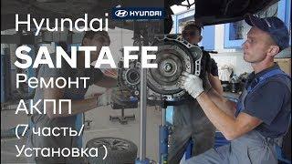 Ремонт коробки передач на Hyundai SANTA FE/Установка (7 часть)