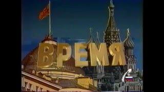 Программа Вести, 23 августа 1991. Конец путча ГКЧП