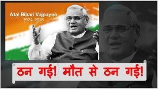 ठन गई! मौत से ठन गई! - Bharat Ratna Atal Bihari Vajpayee - अटल बिहारी वाजपेयी