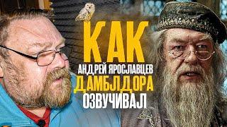 Голос АЛЬБУСА ДАМБЛДОРА Андрей Ярославцев Гарри Поттер и узник Азкабана