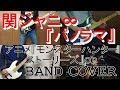 【BAND COVER】パノラマ/関ジャニ∞ -モンスターハンターストーリーズ主題歌 RIDE ON-