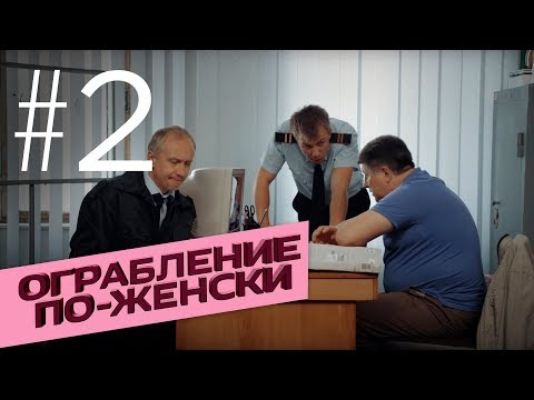 ОГРАБЛЕНИЕ ПОЖЕНСКИ. Серия 2 ≡ THE ROBBERS WORE LIPSTICK. Episode 2 Eng Sub