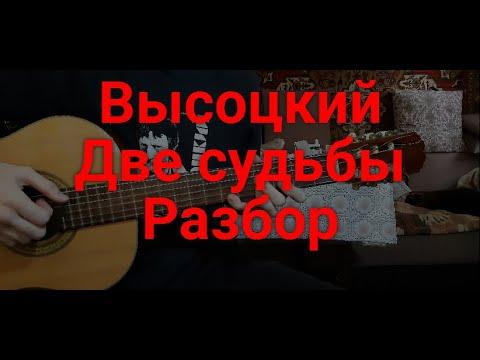 Владимир Высоцкий -Две судьбы, полный разбор песни (кавер)