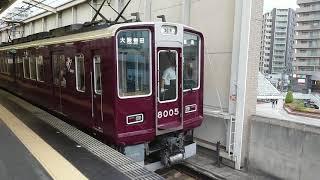 阪急電車 宝塚線 8000系 8005F 発車 豊中駅