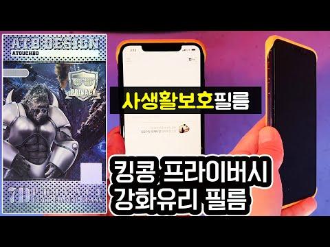 아이폰XS 어터치보 킹콩 프라이버시 강화유리 필름