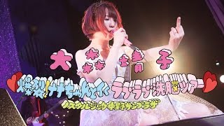 http://oomoriseiko.info/ [DVD] ❤爆裂!ナナちゃんとイく ラブラブ洗脳...