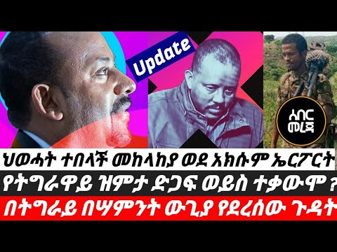 Ethiopian Defense Force Headed To Axum Airport