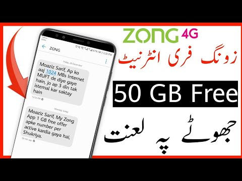 ZOng 1 ropees 50 GB offer 2019    zong free internet 2019    zong free internet new  codes 2019