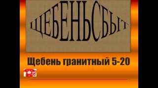 Щебень гранитный 5 20(, 2015-07-04T15:47:33.000Z)