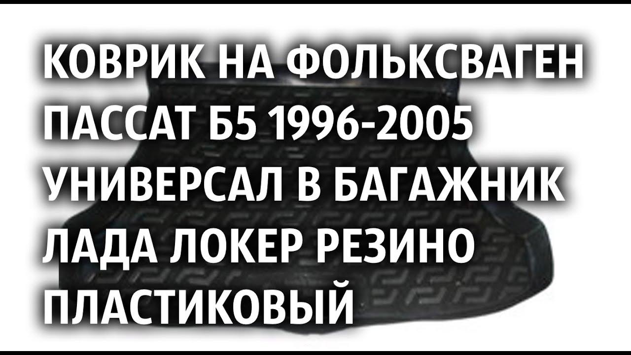 Коврик на Фольксваген Пассат Б5 1996-2005 Универсал в багажник Лада Локер резино пластиковый
