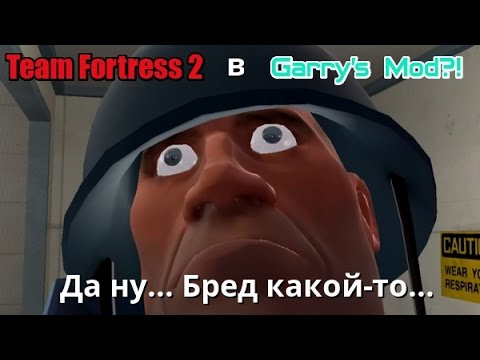 скачать мод Team Fortress 2 для гаррис мод - фото 10