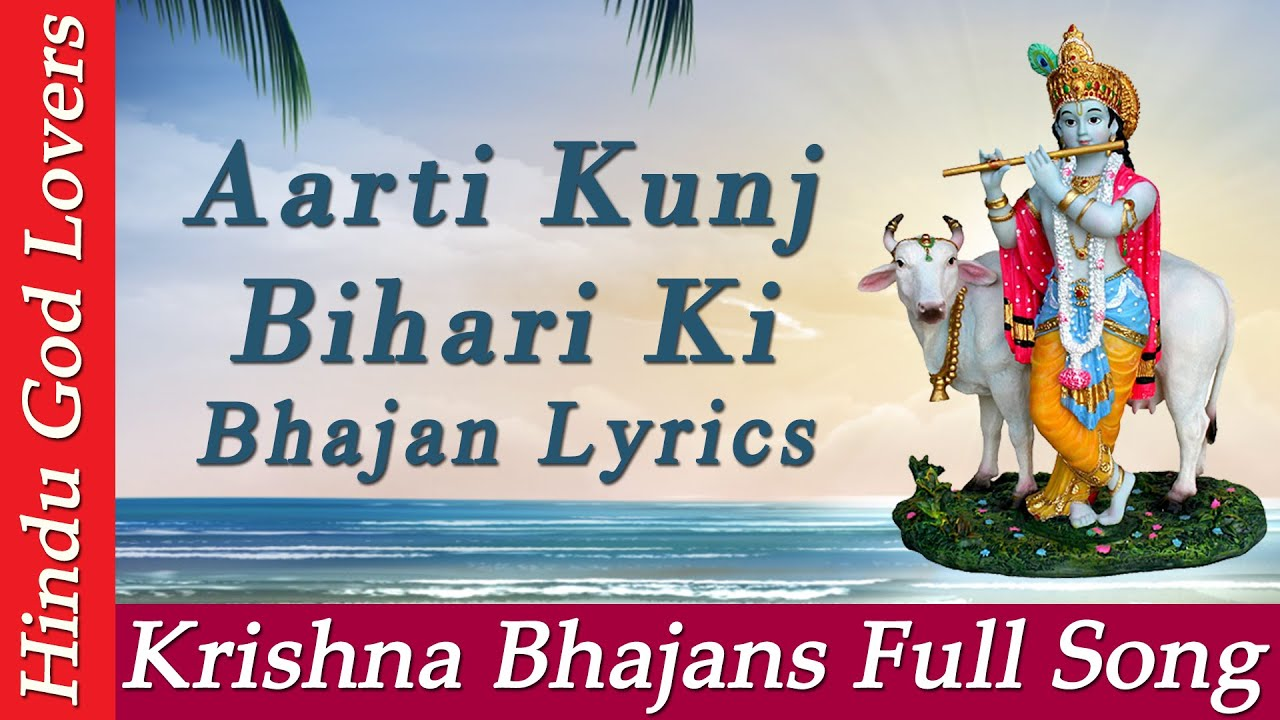 Aarti Kunj Bihari Ki | Krishna Aarti hindi lyrics
