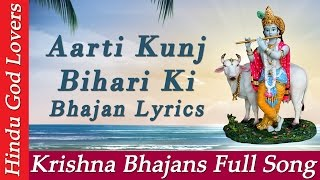 """Aarti Kunj Bihari Ki"" - Beautiful Krishna Bhajans :- Krishna Aarti - by Suresh Wadkar - With Lyrics"