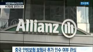 중국 안방보험, 알리안…