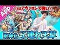 【モンスト】1段階目でも高火力なSS!獣神化天草四郎を爆絶アヴァロンで使ってみた!