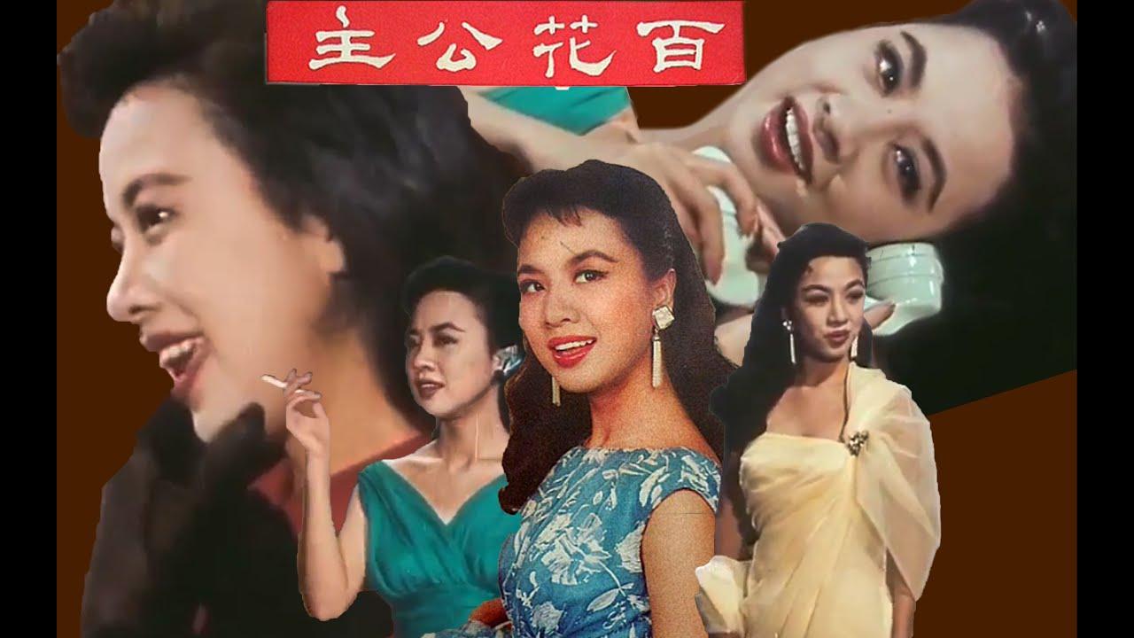 【懷舊電影】1959年喜劇片《百花公主》飾演交際花丁愛玲 樣子長得妖豔迷人 身材婀娜多姿 迷倒身邊不少男人