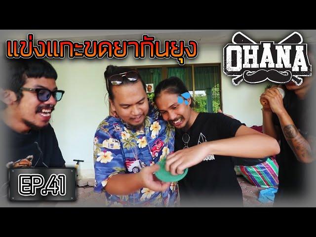 แข่งแกะขดยากันยุง : OHANA EP.41