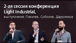 2-ая сессия конференция Light Indusrtrisl, выступления: Паличев, Соболев, Дарусенков