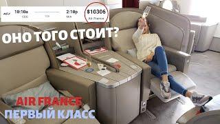10,000$ Билет! Полет Эйр Франс Первый Класс А380! Стоит ли оно того?
