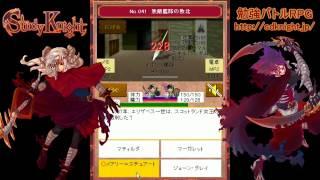 勉強バトルRPG スタディーナイト http://sdknight.jp/